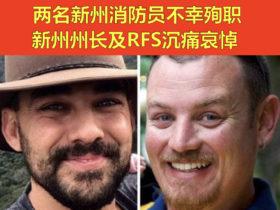 两名新州消防员不幸殉职!新州州长及RFS沉痛哀悼