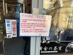 """日本零食店""""禁止中国人进入""""!中日网友都有意见"""