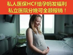 私人医保HCF给孕妈发福利!私立医院分娩可全额报销!